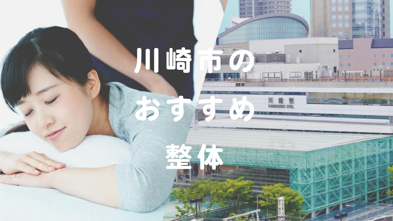 川崎市で口コミが評判のおすすめ整体のコラムのメインビジュアル