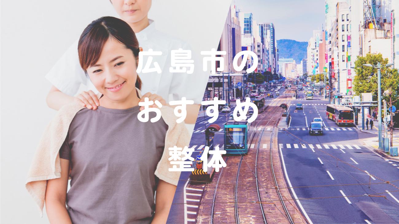 広島市で口コミが評判のおすすめ整体のコラムのメインビジュアル