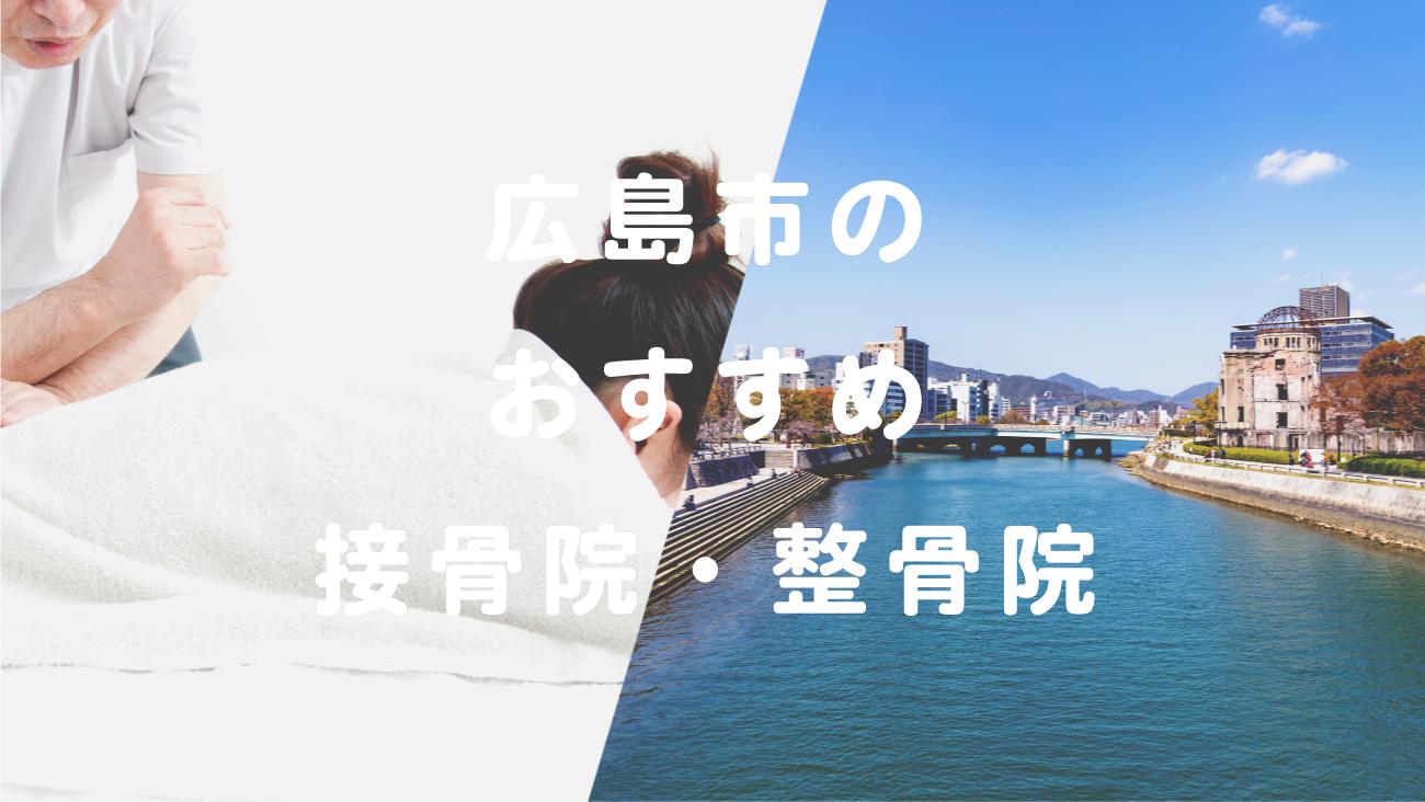 広島市でおすすめ接骨院・整骨院のコラムのメインビジュアル