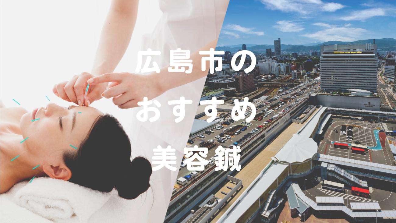 広島市で美容鍼が受けられるおすすめ鍼灸院のコラムのメインビジュアル