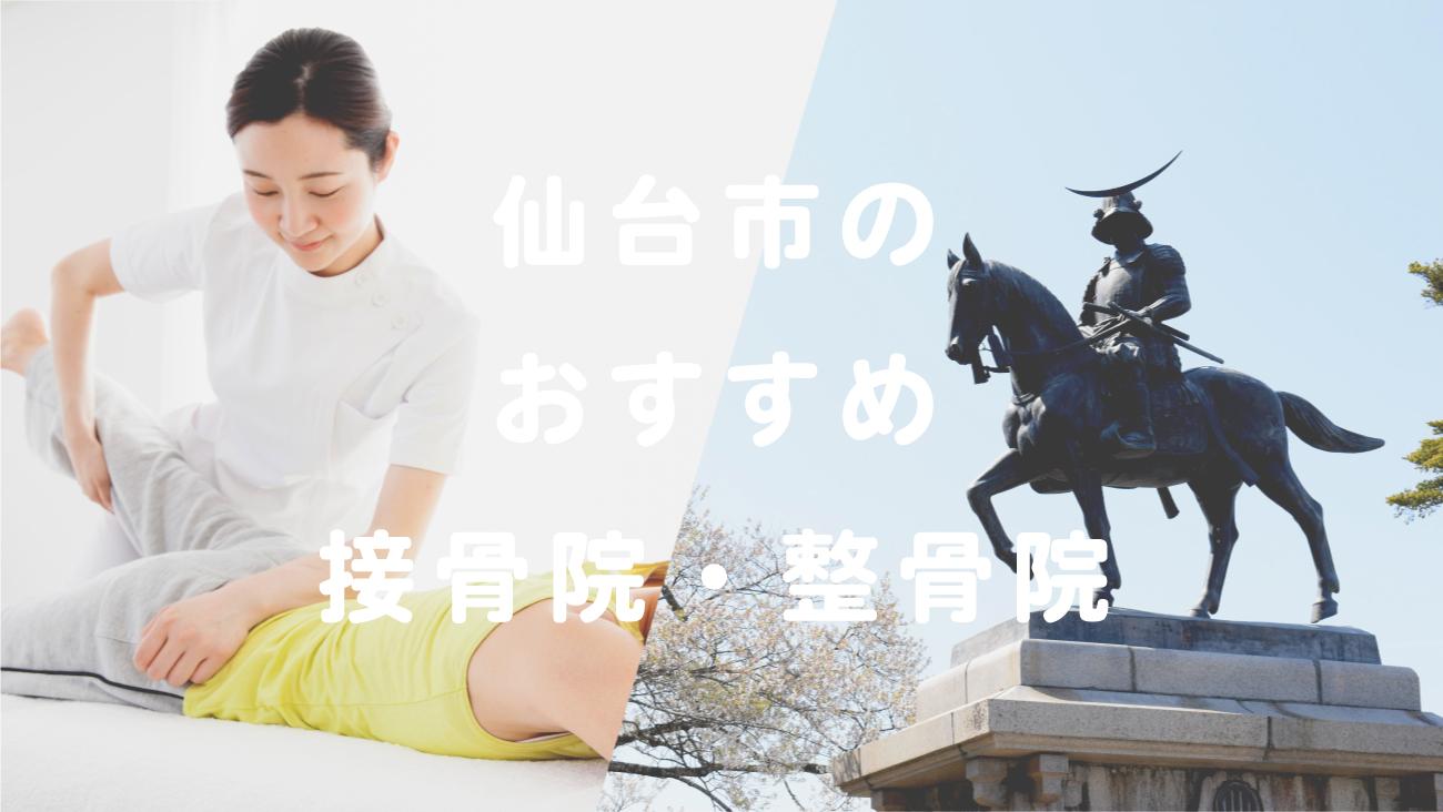 仙台市で口コミが評判のおすすめ接骨院・整骨院のコラムのメインビジュアル