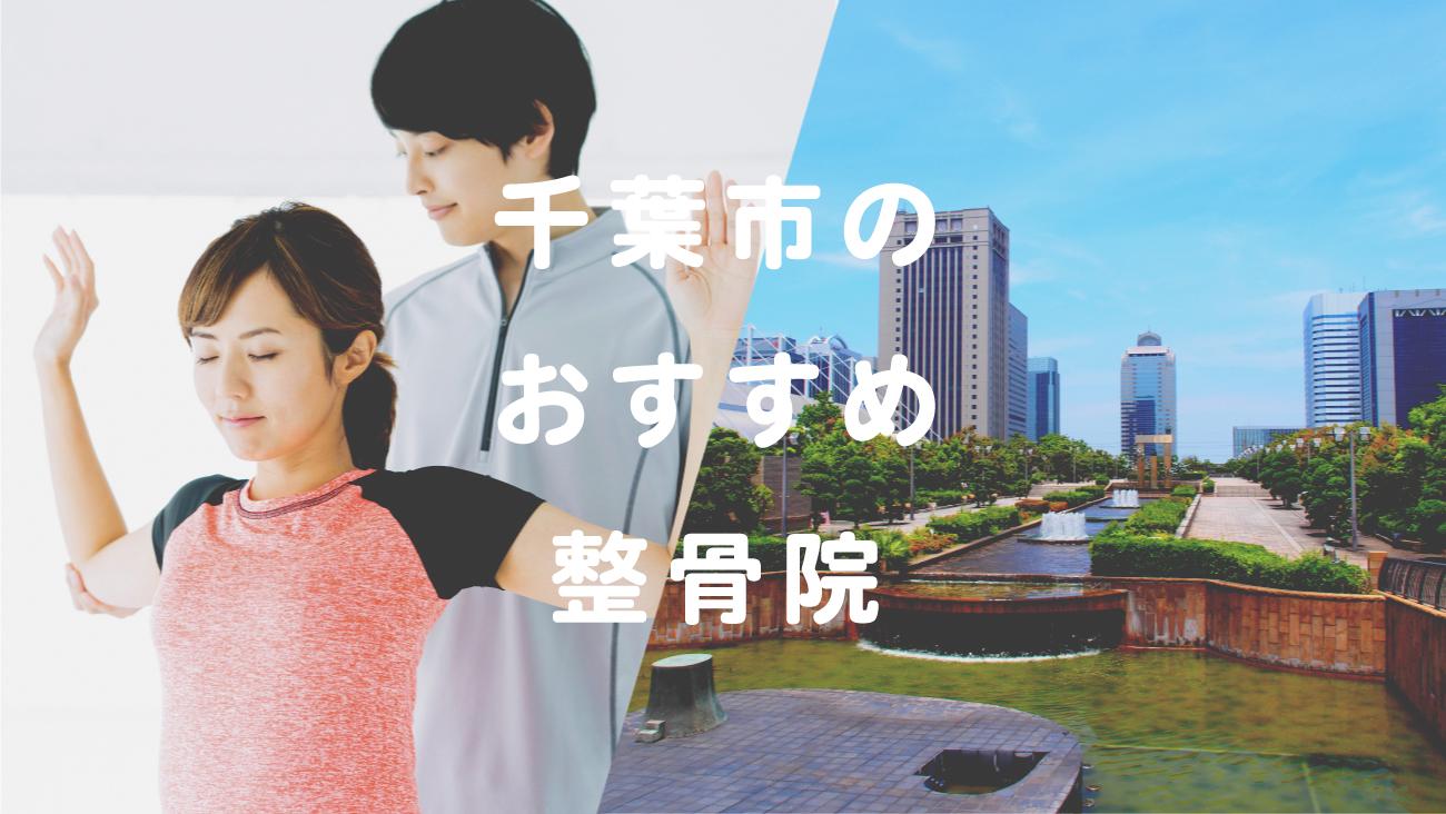 千葉市で口コミが評判のおすすめ整骨院のコラムのメインビジュアル
