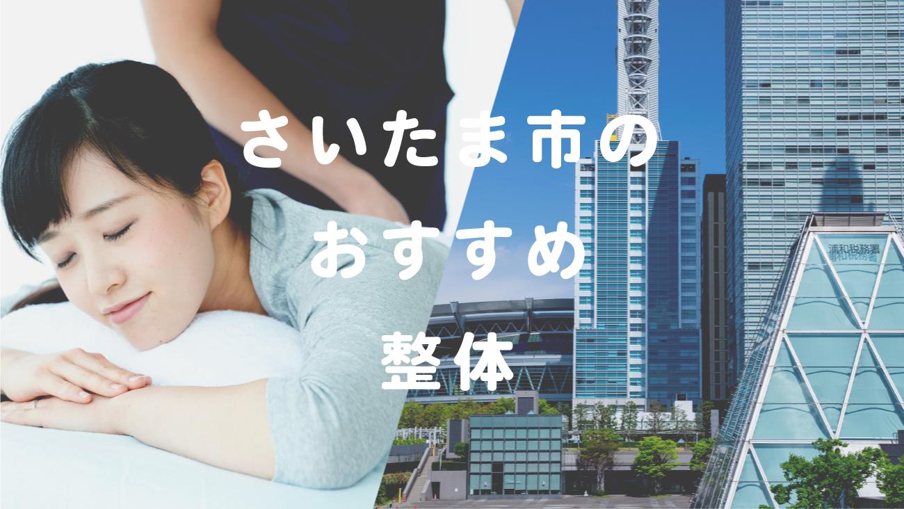 さいたま市でおすすめの整体のコラムのメインビジュアル