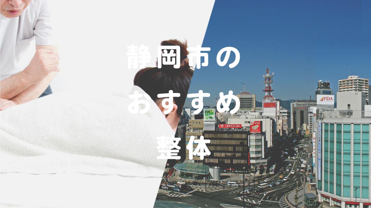 静岡市で口コミが評判のおすすめ整体のコラムのメインビジュアル