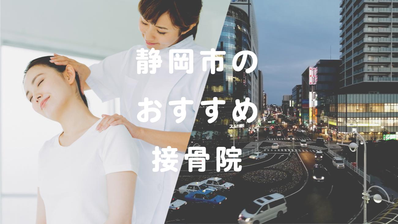 静岡市で口コミが評判のおすすめ接骨院のコラムのメインビジュアル