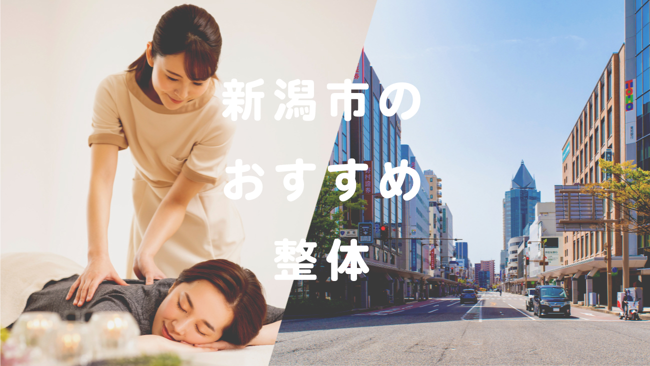 新潟市でおすすめの整体のコラムのメインビジュアル