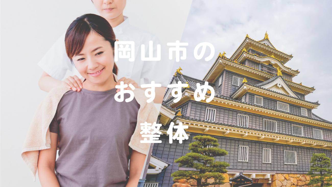 岡山市でおすすめの整体のコラムのメインビジュアル