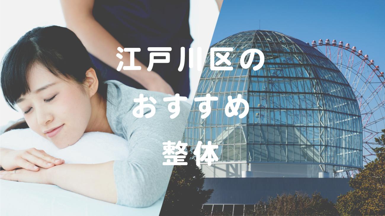 江戸川区で口コミが評判のおすすめ整体のコラムのメインビジュアル