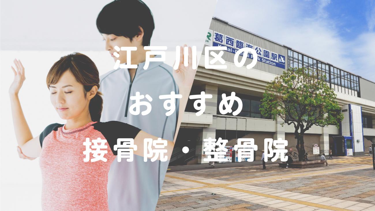 江戸川区でおすすめの接骨院・整骨院のコラムのメインビジュアル