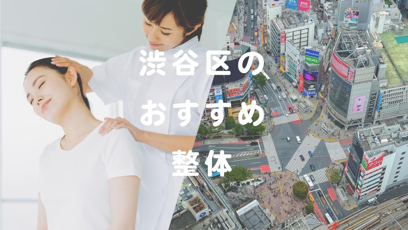 渋谷区でおすすめの整体のコラムのメインビジュアル