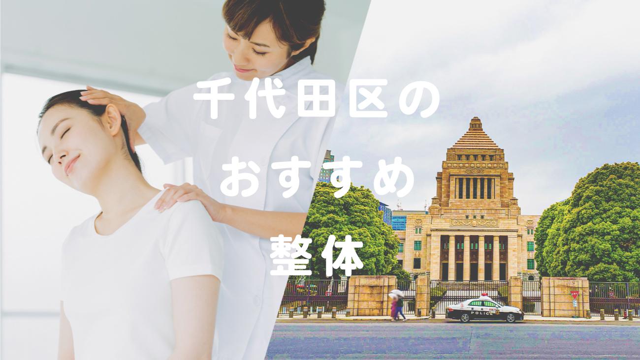 千代田区でおすすめの整体のコラムのメインビジュアル