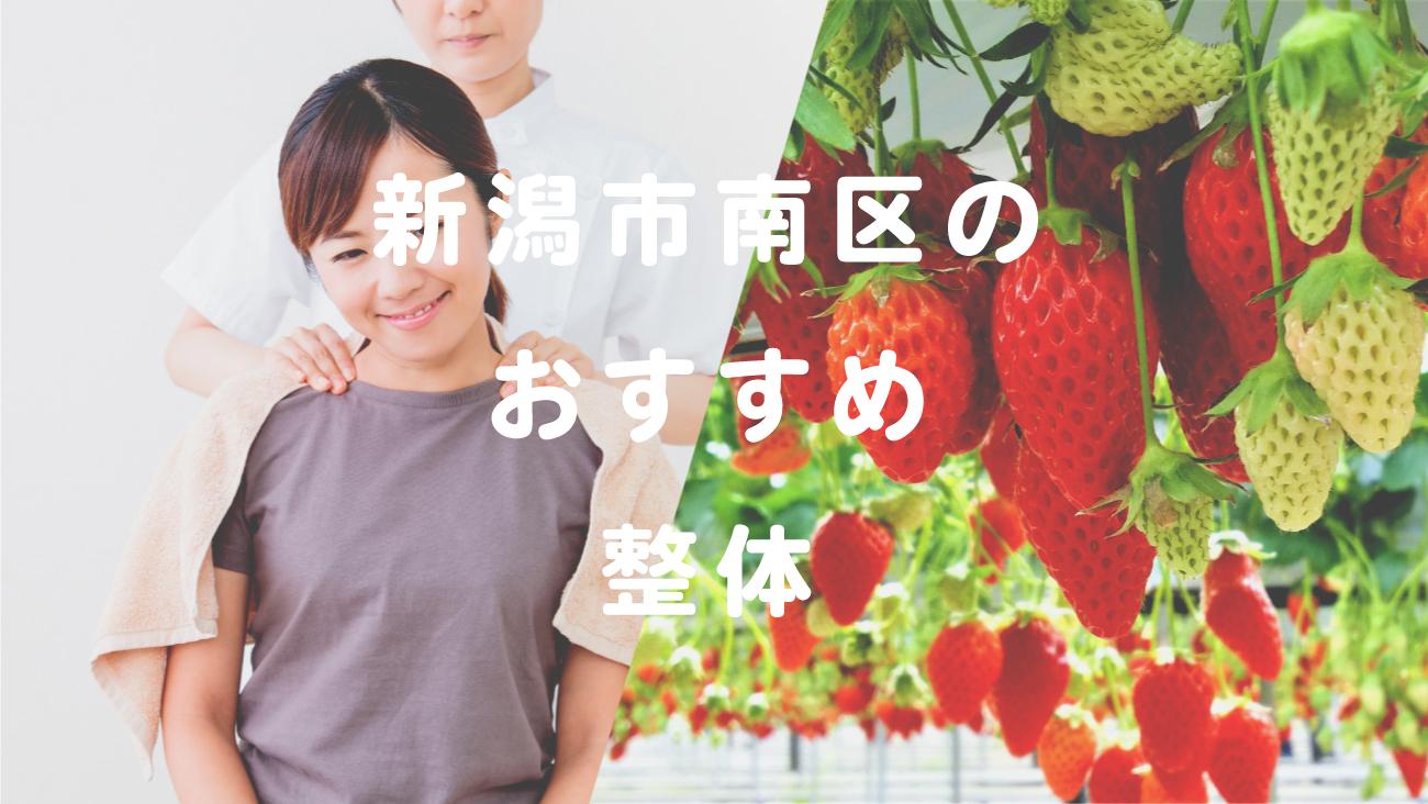 新潟市南区でおすすめの整体のコラムのメインビジュアル
