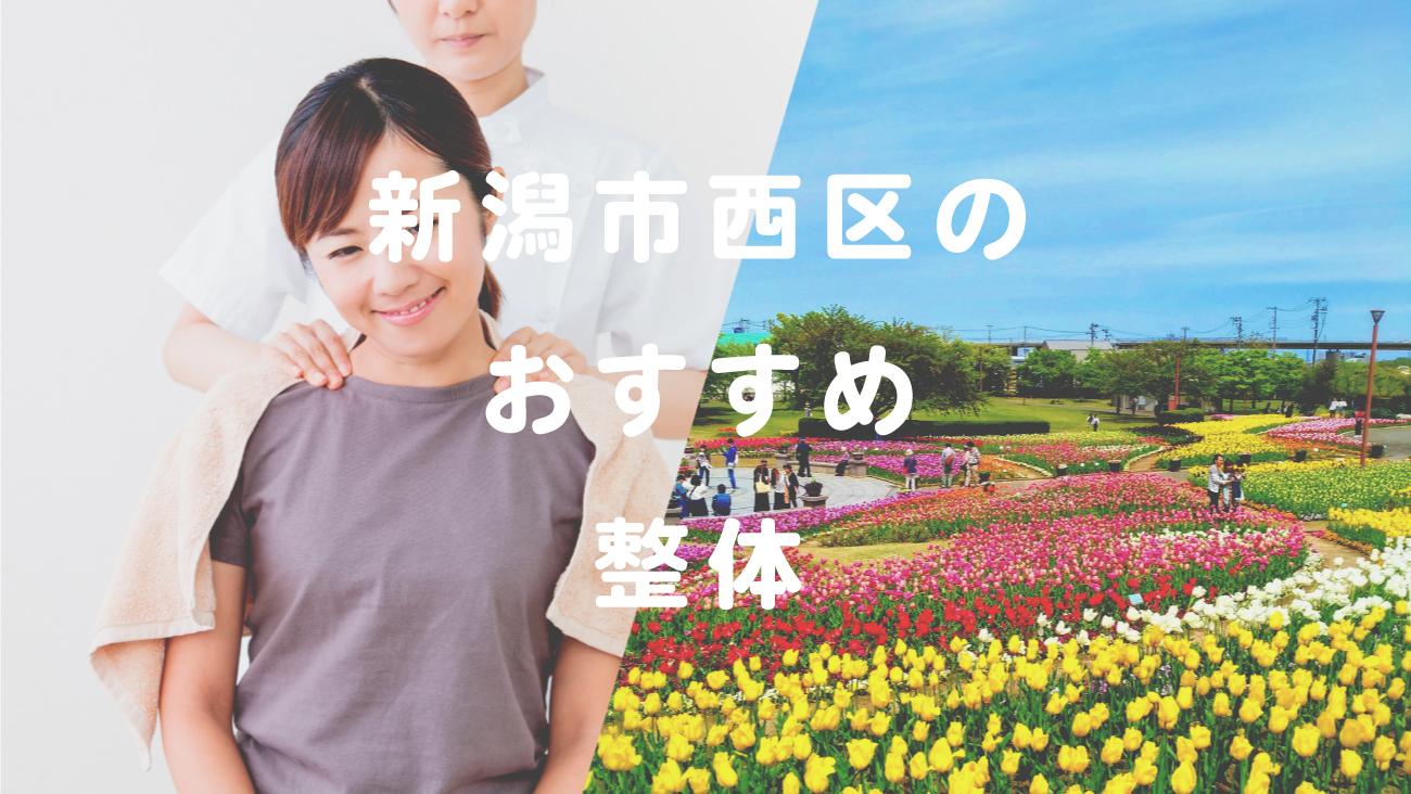 新潟市西区で口コミが評判のおすすめ整体のコラムのメインビジュアル