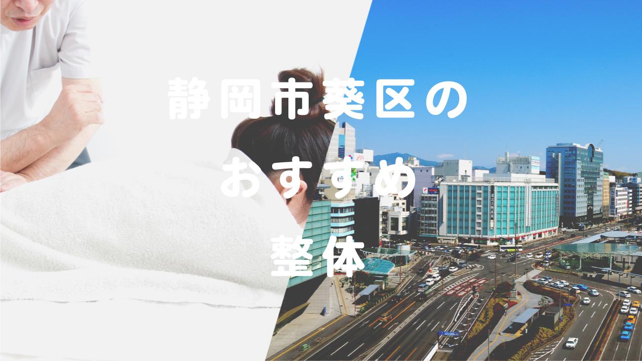 静岡市葵区で口コミが評判のおすすめ整体のコラムのメインビジュアル