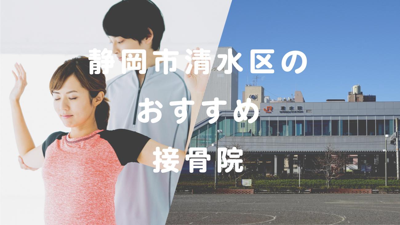 静岡市清水区で口コミが評判のおすすめ接骨院のコラムのメインビジュアル