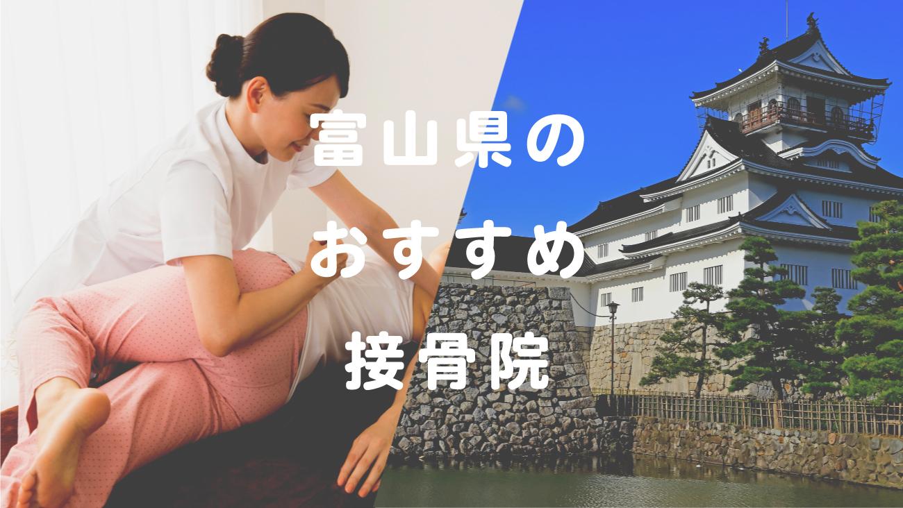 富山県で口コミが評判のおすすめ接骨院のコラムのメインビジュアル